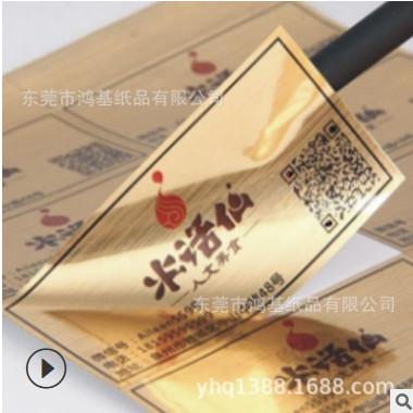 拉丝金银不干胶定做高档产品封口LOGO贴纸定制厂家