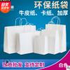 创信白色环保牛皮卡纸袋定制服装礼品包装袋购物牛皮纸手提袋批发