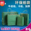 创信墨绿色环保牛皮纸袋定制服装礼品包装袋购物牛皮纸手提袋批发