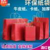 创信酒红色环保牛皮纸袋定制服装礼品包装袋购物牛皮纸手提袋批发
