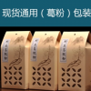现货野生葛根粉包装礼品盒 葛根茶土特产农产品手提袋定制批发