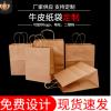 现货批发 加厚牛皮纸袋定制 外卖包装袋购物牛皮纸手提袋厂家