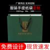 批发定做礼品袋子白卡纸广告购物纸袋服装包装手提袋定制logo