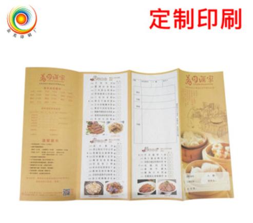 小册子菜单对折广告折页开业传单菜谱定做印刷定制