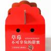 草莓包装盒适用采摘草莓盒草莓包装箱手提草莓纸箱草莓水果礼品盒