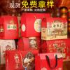 土特产礼盒新年包装盒通用节日送礼婚庆大礼包红枣零食盒厂家批发