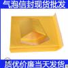 牛皮纸气泡袋化妆品泡沫自黏袋钢化膜防碎气泡信封灯泡防碎气珠袋