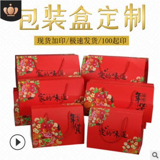 现货批发创意年货手提瓦楞盒坚果土特产包装盒新年干果礼盒定制