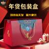 新款年货礼盒现货礼品包装盒创意坚果零食礼包通用手提瓦楞盒