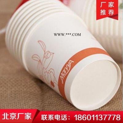 纸杯印刷 纸杯定制定做 一次性纸杯定做 公司logo印刷纸杯 广告纸杯印刷定做加厚纸杯