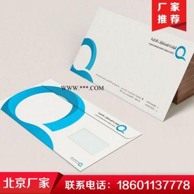 北京久佳承接信封信纸印刷 红头信纸印刷 商务信封印刷 logo设计印刷 企业办公信封印刷