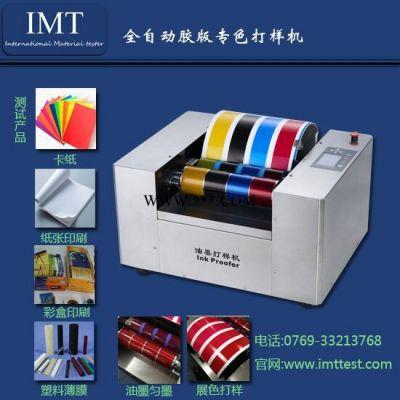 各款胶印打样机尽在山东IMT-印刷胶印打样机图片