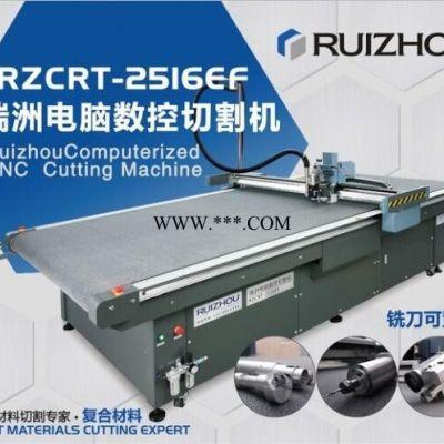 瑞洲科技RZCRT-蜂窝纸板切割机,蜂窝制品打样机,瑞洲电脑数控切割机