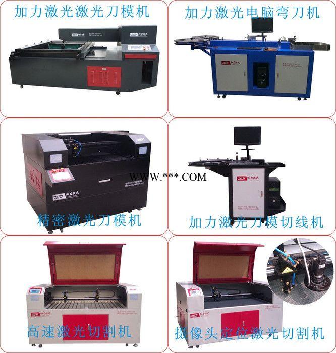 广东中山不干胶激光刀模机 胶板刀模机 不干胶打样机激光厂家 中山激光刀模设备 激光切割机