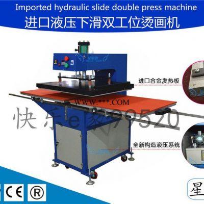 液压双工位烫画机 液压热转印机 服装T恤压烫机50*60双工位烫钻机
