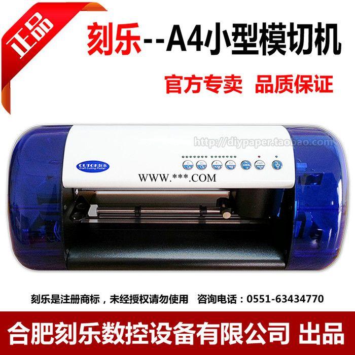 模切机 刻字机 切绘机 纸艺切割机 不干胶 热转印小型模切机