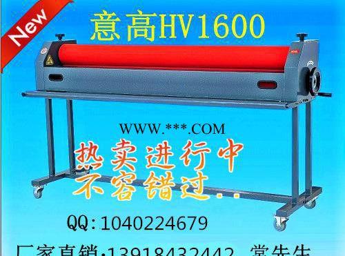 **意高HV1600手动冷裱机 质量好 材质好 加重型覆膜机