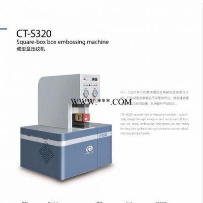 岑泰CT-S320 手动烫金机 成型盒压纹机 浮雕压纹机 手动压纹机