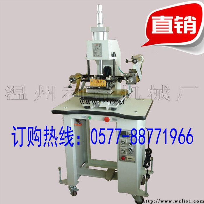 生产定做LZ-90-B(精致型气动烫金机)皮革纸张的烫金 压