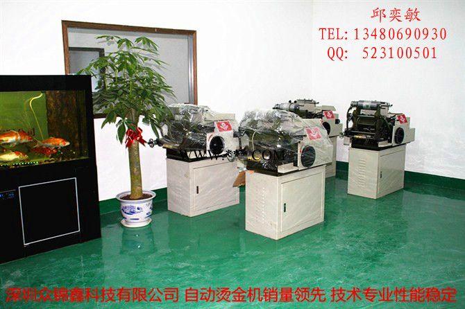 供应zjx-Q010高速烫金机