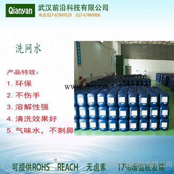 环保洗网水 **快干洗网水 783洗网水 前沿大量销售