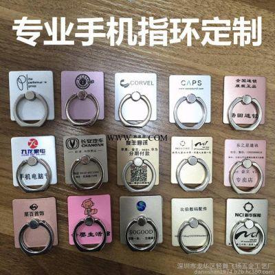 专业定制手机指环扣免费代客设计版面,可移印单色、双色、多色广告二维码,完全包装,包邮费价格低至0.75元个,