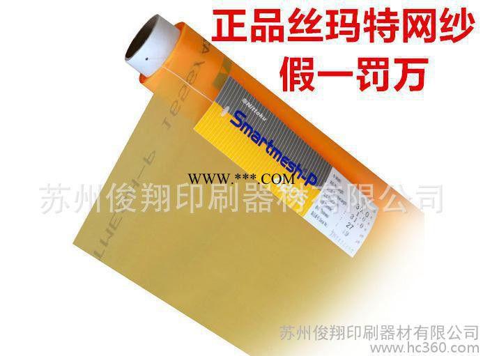 印刷耗材,丝马特网纱 250目*136黄网 原装进口丝印网布 含税批发