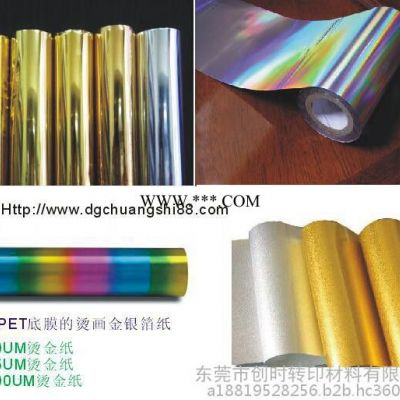 金色PET烫金箔加盟 复合PET金银箔纸、复合PET烫金烫银箔纸