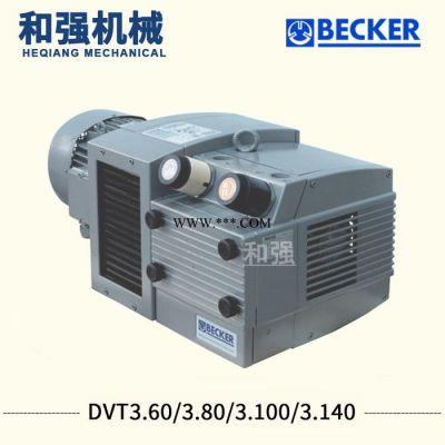 KVT3.140 自动化电子机械行业用 德国BECKER风泵照相制版机 印前设备 照排机晒版机CTP等行业用
