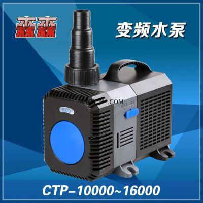 森森格池牌CTP-16000水陆两用泵变频水泵潜水泵抽水泵鱼缸水泵