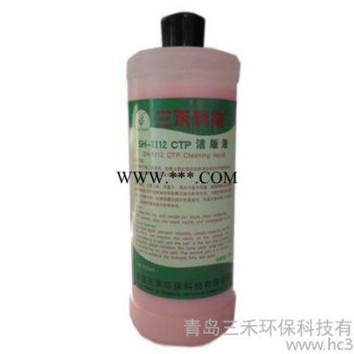 供应CTP洁版液、洁版剂