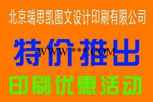 供应瑞思凯不干胶不干胶标签制作北京不干胶标签印刷设计