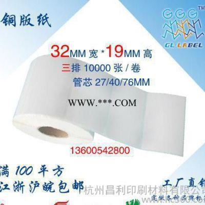 32*19*10000三排不干胶标签纸/条码纸/标签