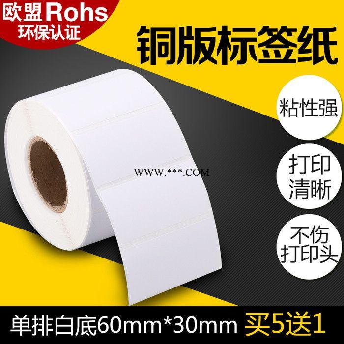 【买五送一】不干胶标签条码纸 标签纸铜板打印纸60*30*1