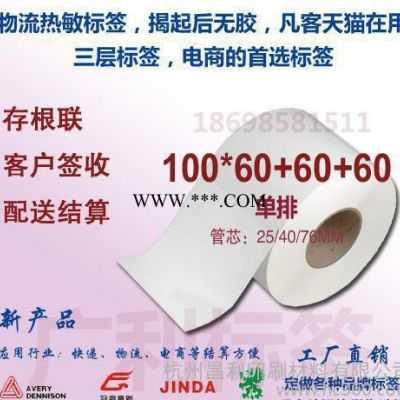 100*60+60+60单排不干胶标签纸/条码纸/物流标签