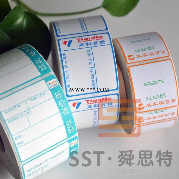 热敏不干胶标签纸定制 超市打称纸 电子秤打印纸