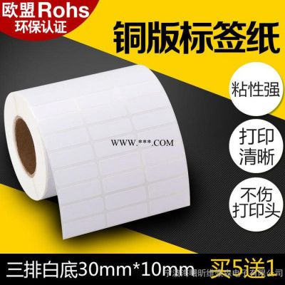【买五送一】标签纸30106000张三排条码纸 不干胶标签纸 铜板纸