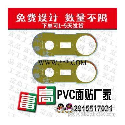 江苏专用生产各种规格按键贴纸-南京不干胶标签-薄膜面贴