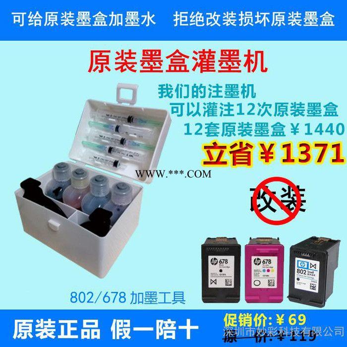 惠普HP打印机1050 802 678 原装墨盒可加墨工具 韩国进口墨水绝不堵头
