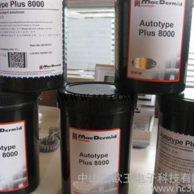 供应柯图泰AutotypePLUS 8000 水油两用感光胶
