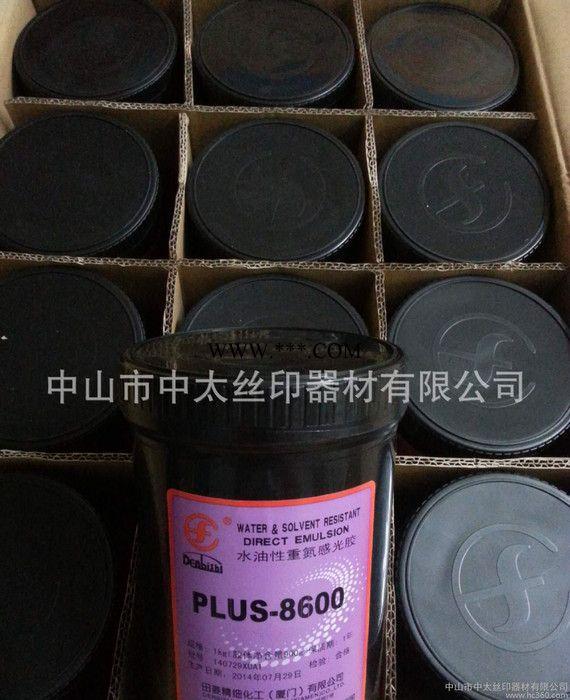 田菱水油两用感光胶,晒版浆,PIUS-8600制版胶
