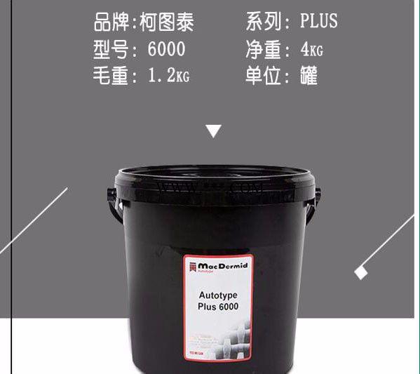 供应丝印耗材英国柯图泰6000#水性感光胶