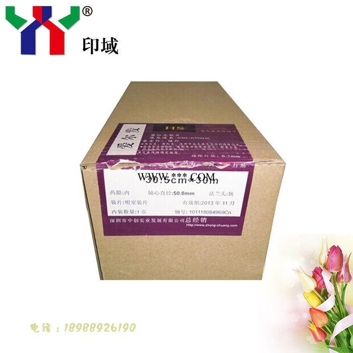 供应爱尔发印刷菲林 胶片 爱尔发感光胶片