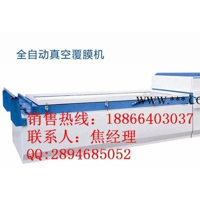 热转印膜和单面木皮的专业贴覆机器--四川全自动真空覆膜机报价及参数