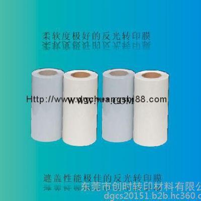 耐水洗达到A级反光透明转印膜具有防升华功能