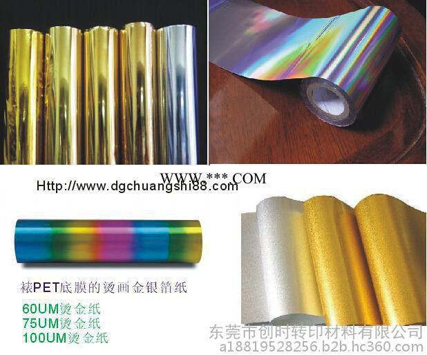 创时烫印膜复合PET烫金箔纸、复合PET金银箔纸、复合PET烫金烫银箔纸