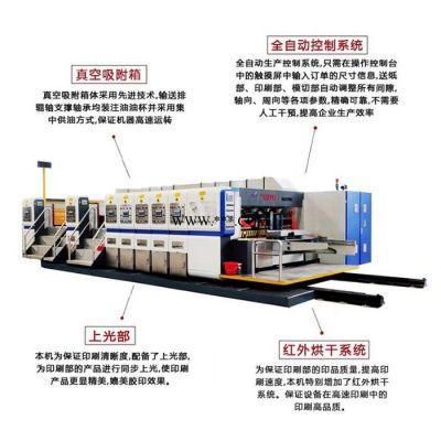华誉1224  全程吸附高清印刷机 高速纸箱印刷机 彩箱生产设备  重型纸箱机械设备 1-5色印刷机