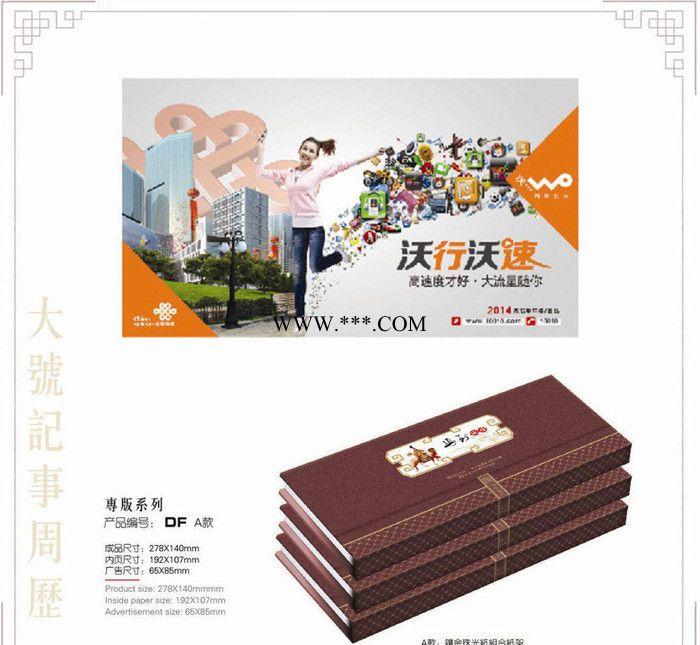 中国联通通信专版 DF大号记事周历 乐雅专业定制专版台历月历