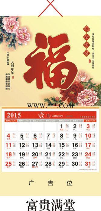 2015年大六开彩色天下 福  时尚 台历挂历 定制广告logo