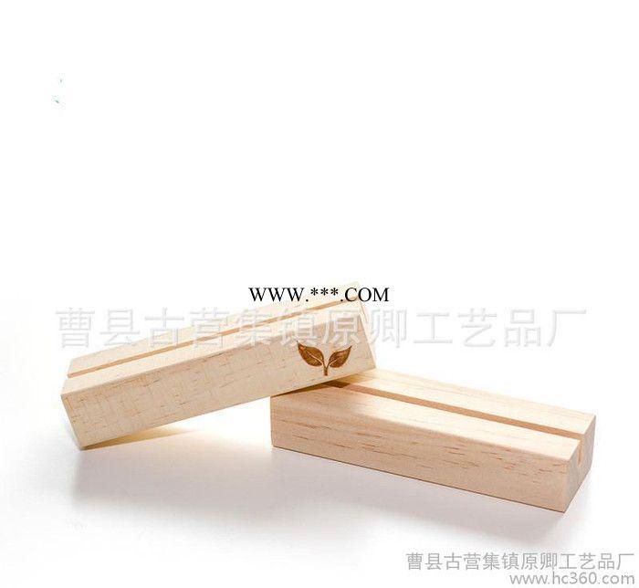明信片原木托架 卡片木质台历底座 木质便签夹 性日历木底座